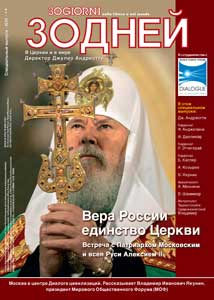 The cover of the special Russian language edition