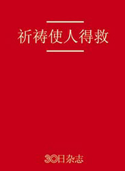 The cover of the prayer booklet <BR><I>Who prays is saved</I> in Chinese